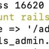 railsで管理者権限を付与したい【rails_admin】