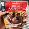 【ファミリーマート】黒酢たれの大粒肉だんごを食べてみた!