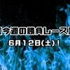 【今週の勝負レース】6月12日(土)!