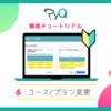 PyQ機能紹介【コース/プラン変更】
