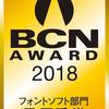 BCN AWARD 2018フォントソフト部門最優秀賞はモリサワ