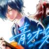 漫画【青のオーケストラ】1巻目