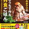 【Live News it!】4/15 自宅で簡単に作れるファミレス風メニュー『チーズinハンバーグ』『オムライス』『パンケーキ』