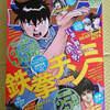 月刊少年マガジン2018年12月号は重版記念出張作品に最終回作品!?