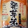 ファンケルの発芽米を炊いてみた!想像以上に違和感なし!