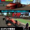 コンテンツ東京2018にVRゲームを出展します!