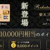 楽天ゴールドカードが新登場。年会費2000円で国内と海外の空港ラウンジが利用可能