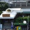 昭和レトロの温泉情緒がたっぷり!伊豆・熱川温泉街を歩く