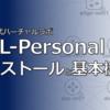 CML-P (VIRL2) のインストールと基本機能