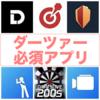 ダーツに必須のアプリとは?(iOS版)|便利なスコアアプリや連動アプリまでご紹介!
