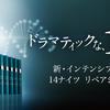 アムウェイから『新インテンシブ-プロ 14ナイツ リペアシリーズ』DNA修復とオートファジーに着目した集中スキンケア
