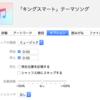 「琉球ゴールデンキングス」の試合で使われてるBGMをiPhoneの着信音にしてみた