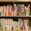 自宅の本棚をさらす! #図書館職員の本棚 #本棚公開