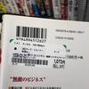 1180円で見つけた本が、1万円以上で売れる!?セール後が、実はアツい