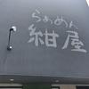 らぁめん紺屋(西区)梅しそしおラーメン