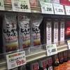 【陳列】スーパーの調味料の品揃えが凄い訳