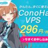 【クラウド入門】ConohaVPSで自分用サーバーを立てる方法