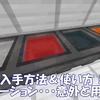 【マイクラ】大釜の入手方法&使い方!水にポーション・・・意外と用途が! マイクラミニ辞典033