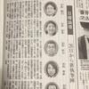 新聞寄稿のお知らせ(予告)