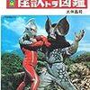 伝説の編集者・大伴昌司の著作が復刊。『カラー版 怪獣ウルトラ図鑑』