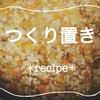 【レシピ】アレンジ色々*ひき肉と野菜の洋風そぼろ*時短*作り置き*フードプロセッサー