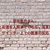 室井佑月さん、タバコとお酒を入院までやめない宣言についてツイッター上での医者の反応