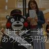 490食目GW「くまモンと一緒に『ありがとう平成』」@JR九州熊本駅