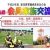 新潟県腎臓病患者友の会 会員家族交流会 in 長岡(2017/07/23)