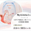 11月のMy Little BOX開封!!