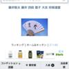 藤井聡太7段‼︎