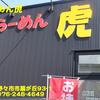 らーめん虎〜2020年9月15杯目〜