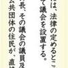 いま読む日本国憲法(55)第93条 住民が直接首長選ぶ - 東京新聞(2017年8月1日)