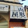 山形屋西洋酒場(山口市)中華そば