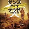 【映画レビュー】サンズ・オブ・ザ・デッドを観た感想!今までになかったゾンビ映画