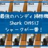 ハンディクリーナーはShark CH951Jで決まり|迷ったらコレがおすすめ