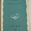 大江健三郎「ヒロシマノート」(岩波新書)