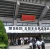 全日本合気道演武大会に行ってきました。