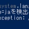 PowerShellでJava実行する際にシステムプロパティを設定する際の注意点