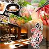 【オススメ5店】赤坂・六本木・麻布十番・西麻布(東京)にある創作和食が人気のお店