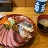 【安くてデカ盛りの海鮮丼】菊寿司の超大盛!プラス150円でコスパ最高だった