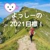 よっしーの2021目標!