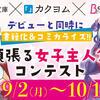 富士見L文庫×COMIC BRIDGE 頑張る女子主人公コンテスト 読者選考期間が終了しました