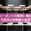 【DIY】棚柱を使ってクローゼットの隙間に可変式の収納棚を作成