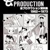 どろろのあゆみ【2】「どろろ」旧アニメ、1969年4月~放映開始