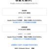 iPhoneXというか、「iPhone」への信頼の強さ