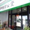 「我部祖河食堂」(名護店)で「中味汁定」 700円 #LocalGuides