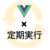 Vue.jsで定期的にバックエンドと通信したいときに気にしたい3つのこと - プラグイン作成で解決