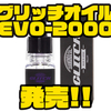 【ファイブフォーカス】超高粘度ハイパワーオイル「グリッチオイルEVO-2000」発売!