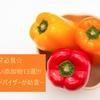 【添加物】子育てママ必見☆注意したい添加物13選!!ー食育アドバイザーが助言ー