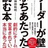 『リーダーが壁にぶちあたったら読む本―――劇的にチームが変革されていった、本当にあった話』著者神田和明が、キンドル電子書籍ストアにて配信開始。